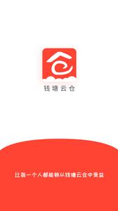 钱塘云仓APP安卓版1.1截图0