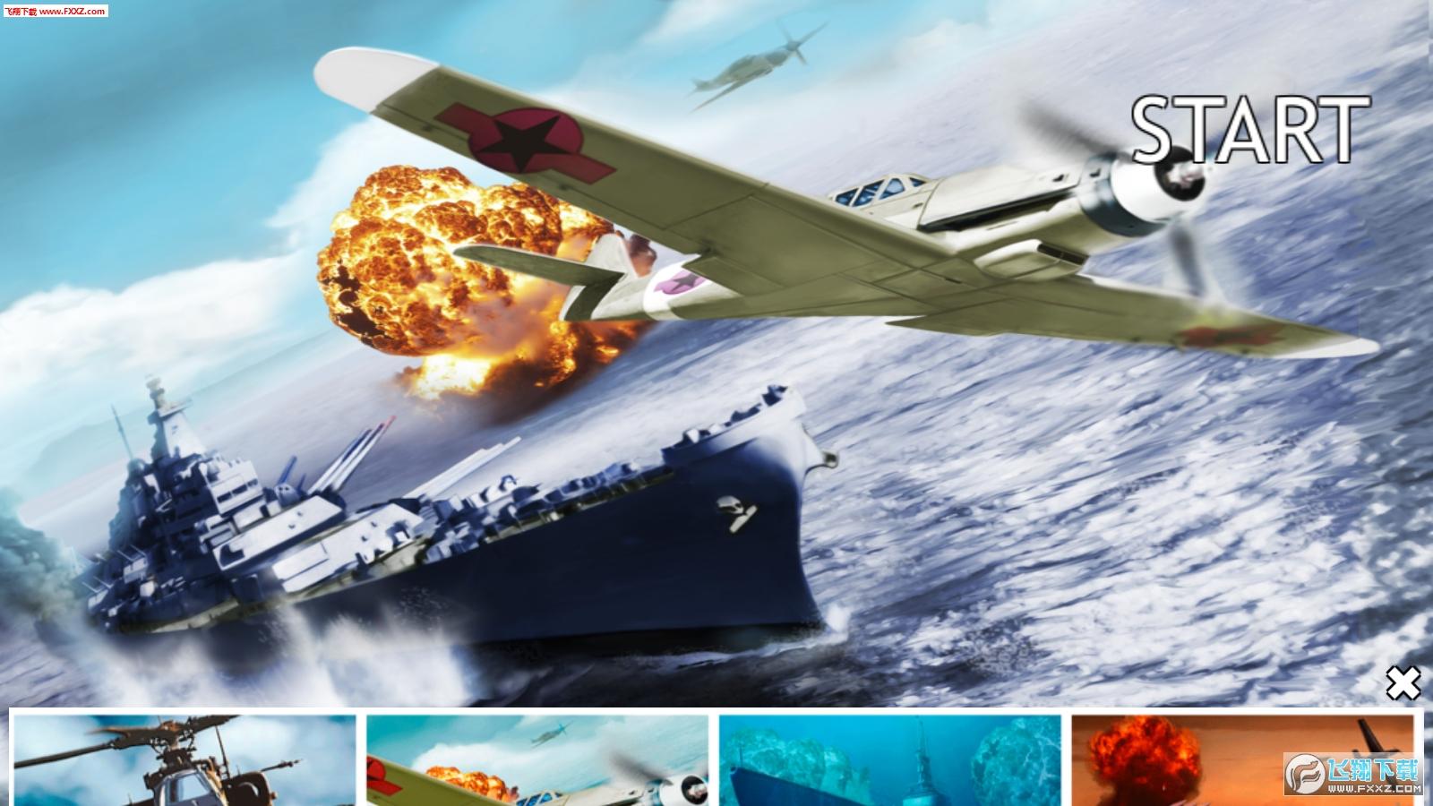 战舰VS战机手游1.8截图0