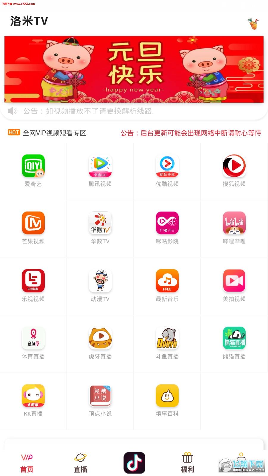 洛米TV最新app0.0.5截图0
