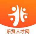 乐贤人才网客户端 2.2.2