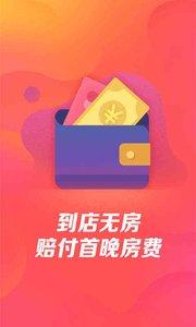 艺龙旅行极速版APP9.48.5截图1