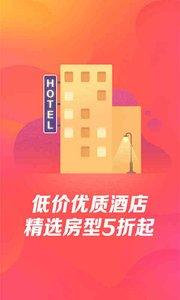 艺龙旅行极速版APP9.48.5截图2