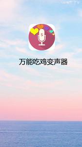 万能吃鸡变声器APP安卓版8.2.5截图0