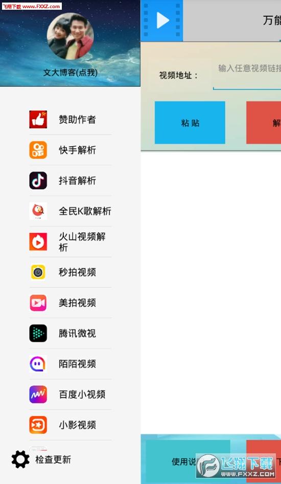 全网短视频解析app6.0截图0