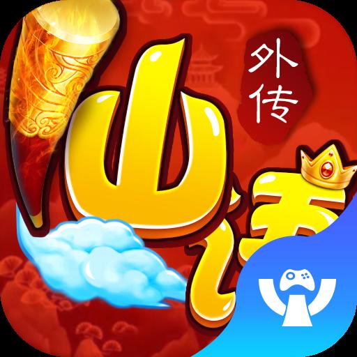 仙语外传无限版手游1.0.16