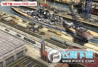 3D军舰大海战截图2