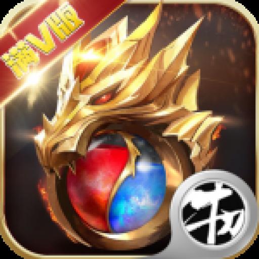 血战龙城满V变态版1.0.0