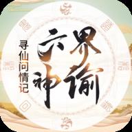 六界神�I安卓版 1.0.1