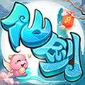 仙剑奇侠传超变版ios手游2.0.0.0
