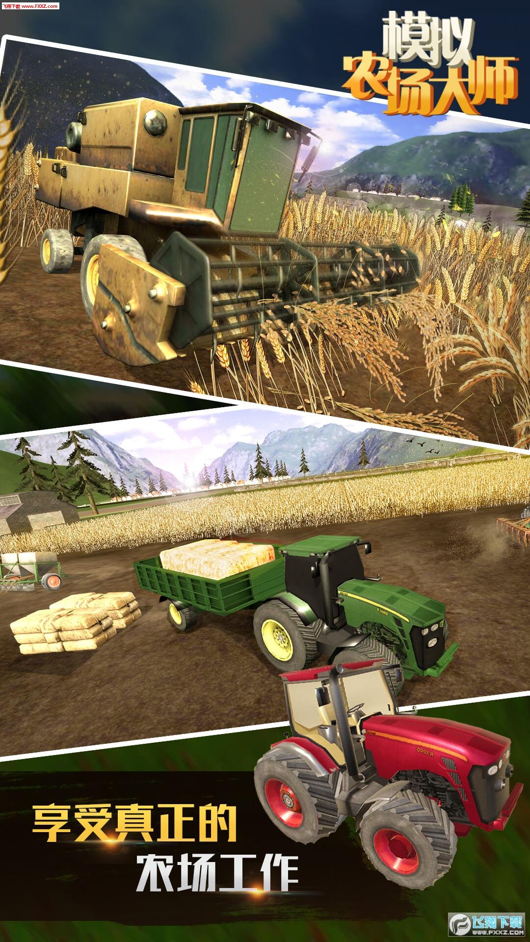 模拟农场大师游戏下载 模拟农场大师安卓版v1.0.0.0114下载 飞翔下载