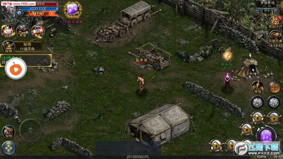 无双屠龙斩安卓官方版1.0.2000截图1
