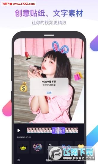 快抖助手app安卓版v1.1.0截图3