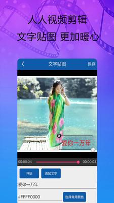 人仁视频剪辑官方版1.4截图3
