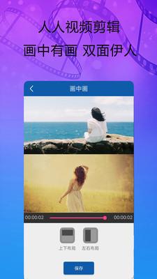 人仁视频剪辑官方版1.4截图1