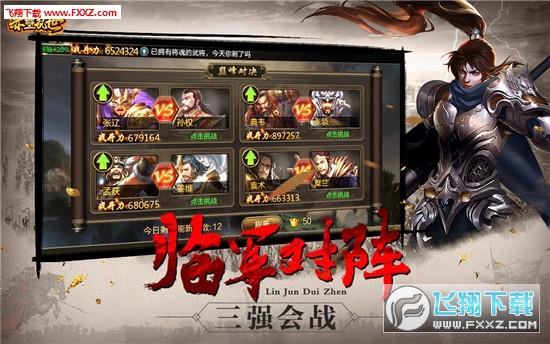 大军师之赤壁乱世安卓版14.0截图0
