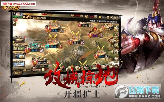 大军师之赤壁乱世安卓版14.0截图2