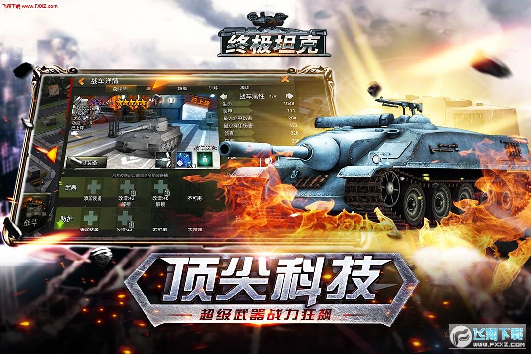 终极坦克手游1.0截图1