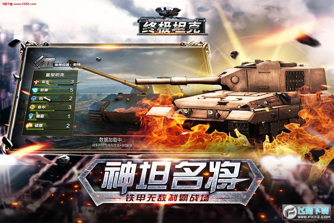 终极坦克手游1.0截图2