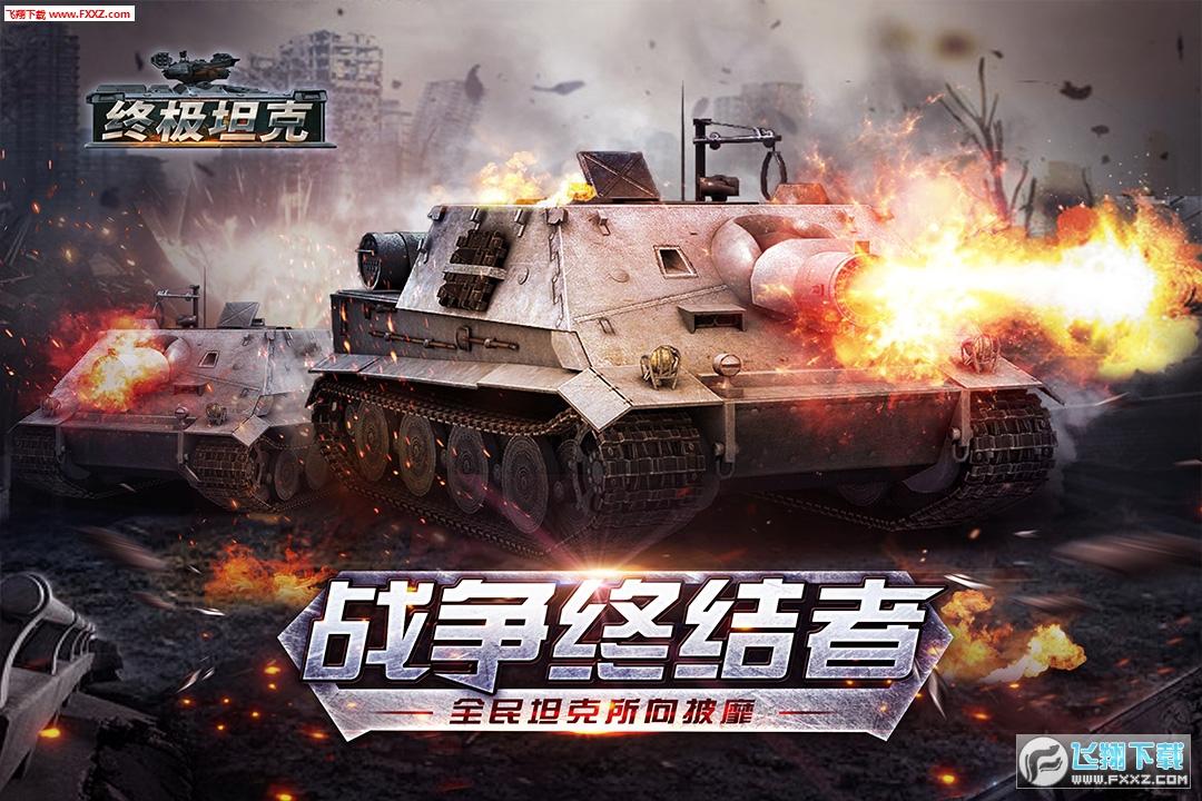 终极坦克手游1.0截图3
