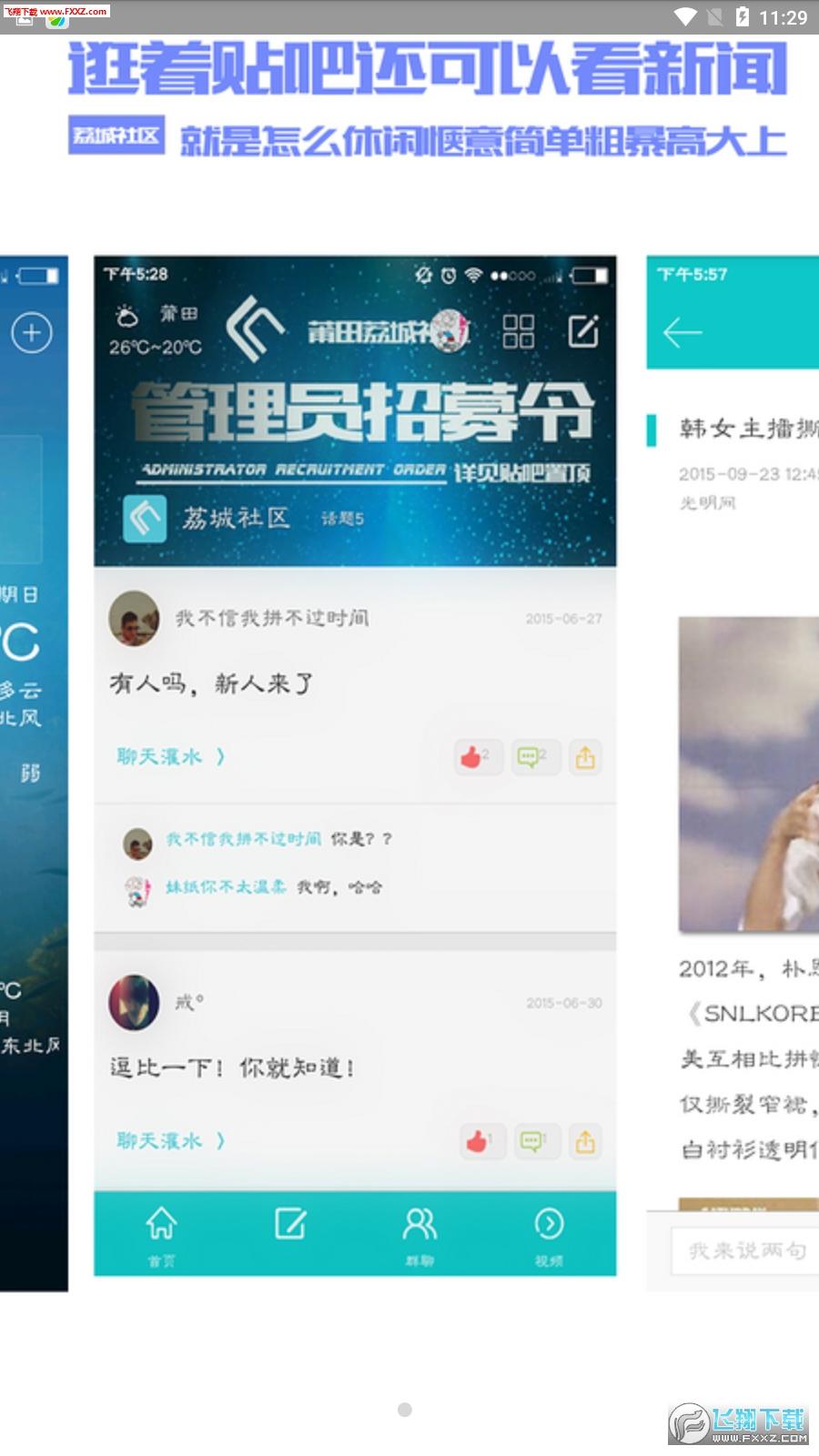 荔城社区app1.0.74截图1