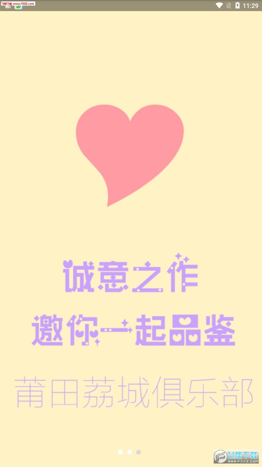 荔城社区app1.0.74截图2