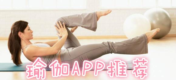 手机瑜伽练习APP_瑜伽APP排行榜_瑜伽APP推荐