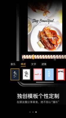 吃了么相机APP安卓版0.3.1截图0
