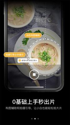 吃了么相机APP安卓版0.3.1截图1