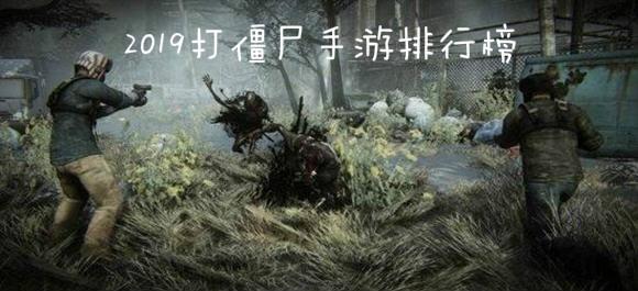 2019打僵尸手游排行榜_2019打僵尸手游合集