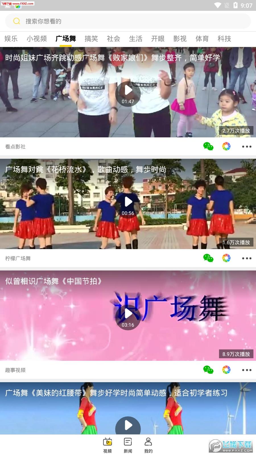 火锅视频官方app1.4.6.0截图2