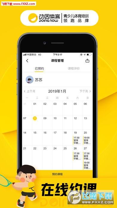 动因体育app安卓版v1.0截图1