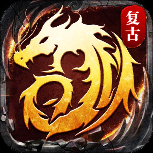复古屠龙高爆版3.2.14