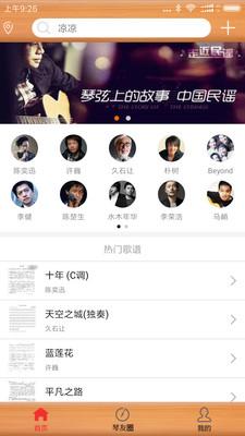 枯桥吉他谱appV2.1.8截图2