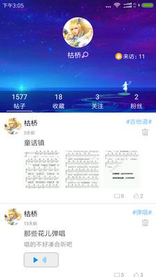 枯桥吉他谱appV2.1.8截图1