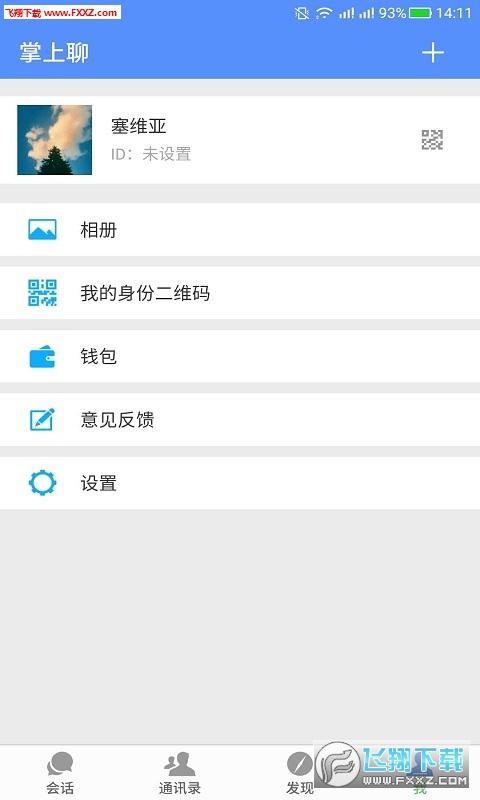 视频制作王appv2.3.7截图0