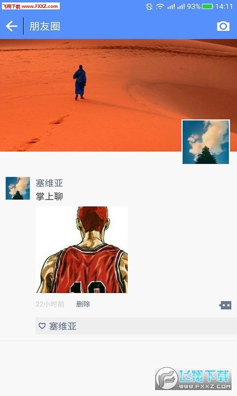 视频制作王appv2.3.7截图1