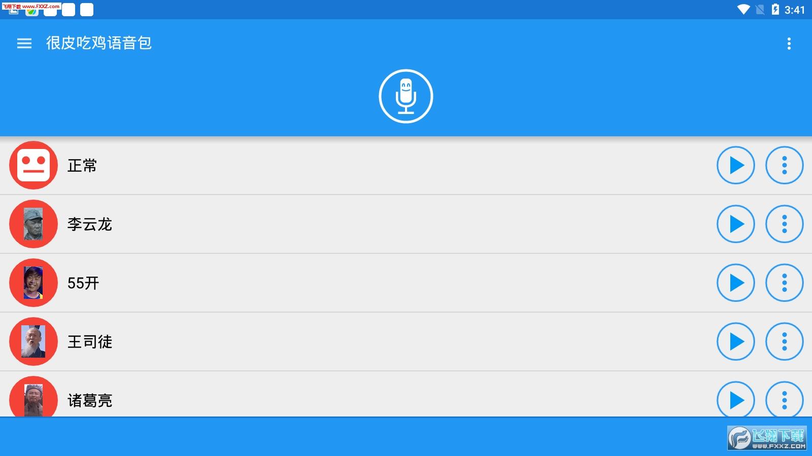 很皮吃鸡语音包最新版3.1.15截图1