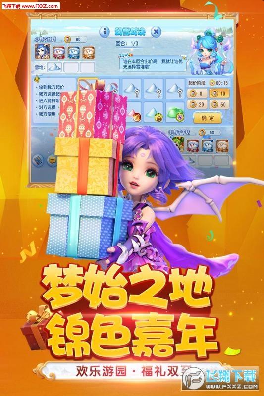 梦幻西游手游qq版本1.198.0截图0