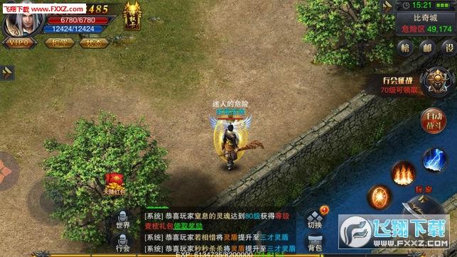 传奇乱世游戏1.0.1截图0