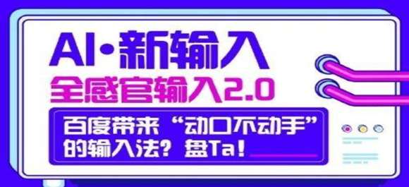 AI输入法_百度输入法ai探索版_科大讯飞ai输入法