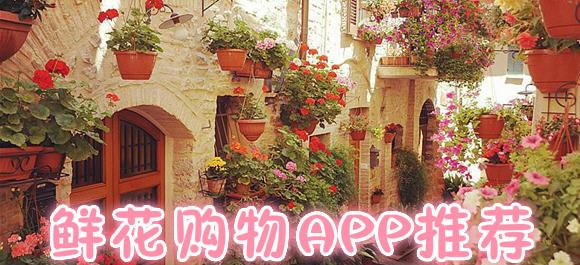 鲜花购物APP合集_鲜花购物APP推荐_有哪些鲜花购物APP