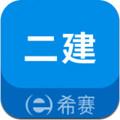 二级建造师助手appv2.1.2