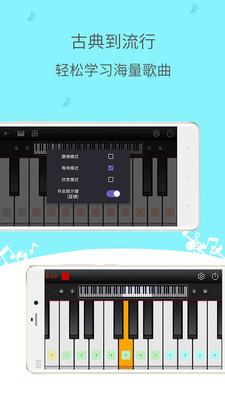 简谱钢琴APP最新版3.0.10截图0