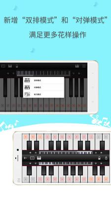 简谱钢琴APP最新版3.0.10截图1