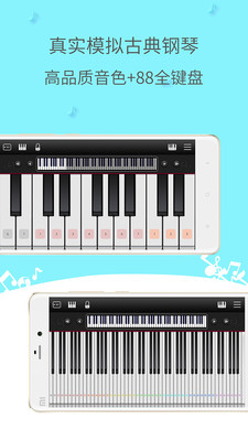 简谱钢琴APP最新版3.0.10截图2