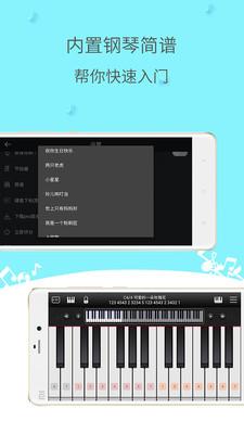 简谱钢琴APP最新版3.0.10截图3