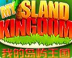我的岛屿王国单机版