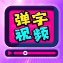 抖音弹字视频器app v1.1
