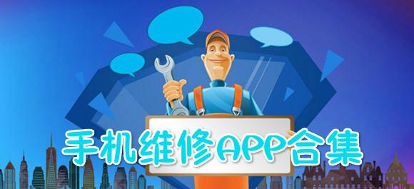 手机维修APP合集_手机维修APP平台_手机维修APP哪个好
