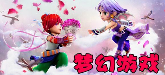 梦幻风格游戏下载_梦幻风格游戏合集